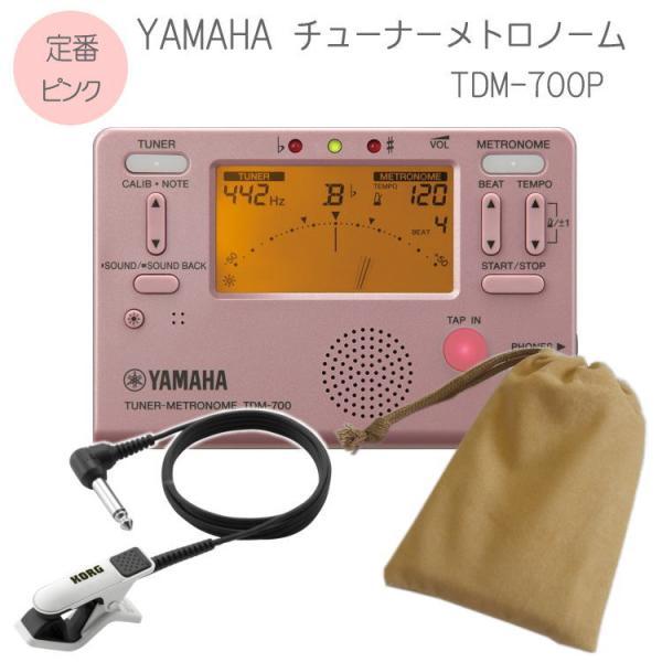 YAMAHAチューナーメトロノーム TDM-700P クリップマイク(ホワイト)&ケース付き (ヤマハ TDM700P ピンク)