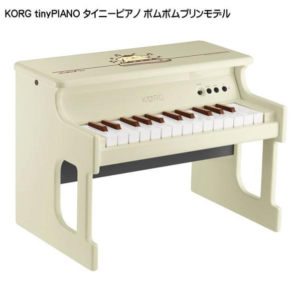 KORGtinyPIANO(タイニーピアノ)ポムポムプリンモデルデジタルトイピアノ25鍵盤サンリオミニピアノコルグ