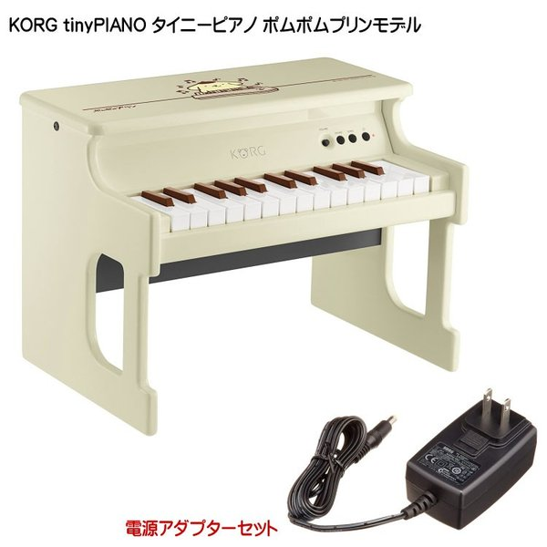 KORGtinyPIANO(タイニーピアノ)ポムポムプリンモデル電源アダプターセットデジタルトイピアノ25鍵盤サンリオミニピアノ