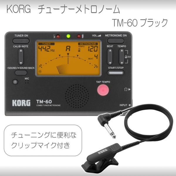 KORGチューナーメトロノーム TM-60 BK ブラック クリップマイク CM-200 BK付き (コルグ 定番チューナー TM60BK)