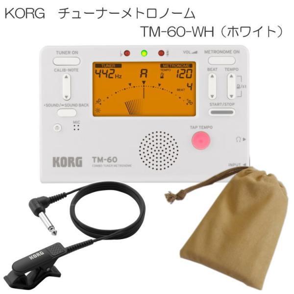 KORGチューナーメトロノーム TM-60 WH ホワイト クリップマイク CM-200 BK &ケース付き (コルグ 定番チューナー TM60WH) メール便送料無料