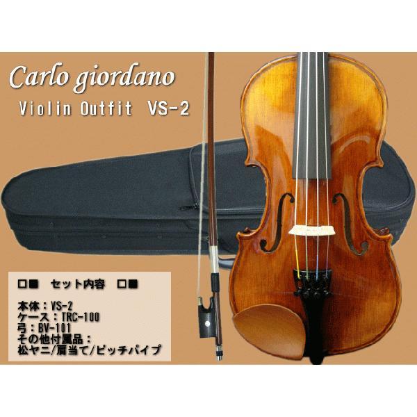 子供用 分数 バイオリン カルロジョルダーノ VS-2 1/16 6点セット ■お取り寄せ