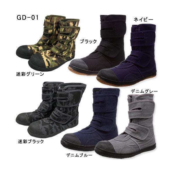 地下足袋 安全靴 マジックテープ たびぐつ シューズ GD-01 紺 24.0~29.0cm