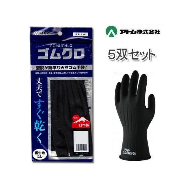 手袋 ゴム手袋 ゴムクロ アトム 236 5双セット 日本製 SS S M Lサイズ 作業用手袋