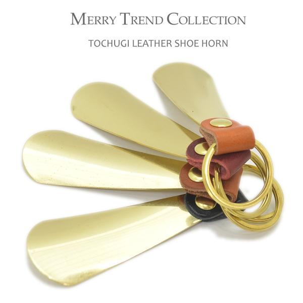 【全4色】 日本製 牛革 靴べら  真鍮 平二重リング付き 栃木レザー