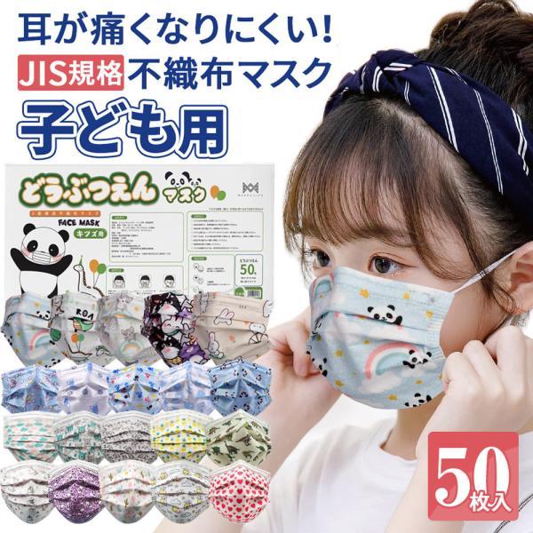 在庫ありマスク子供50枚使い捨てマスク不織布マスク子供用マスク14×9cmホワイト柄ピンクグリーン