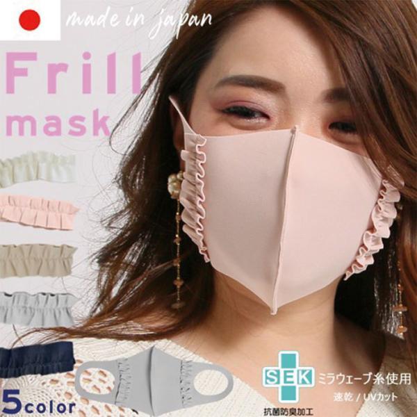 日本製 フリルマスク6colorノーズワイヤー入り