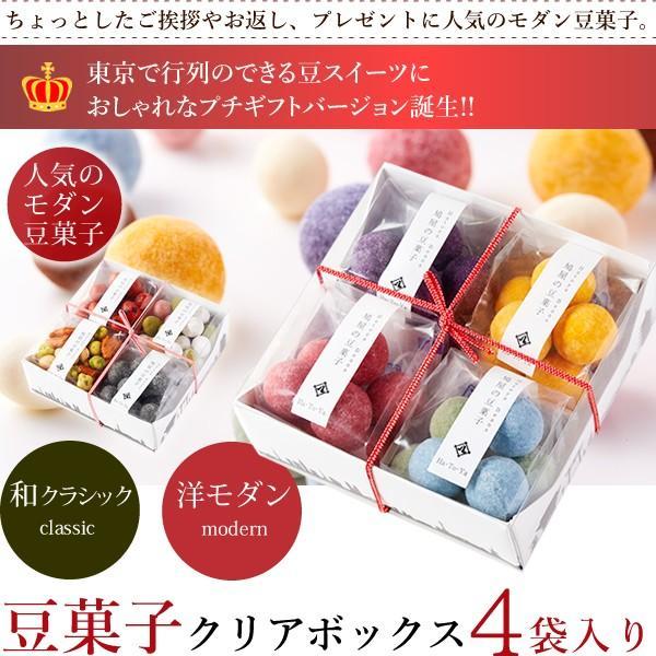 プチギフトに人気 築地で行列のできる豆菓子クリアボックス4種セット◆スクエア 豆菓子 通販 meshi-tomo