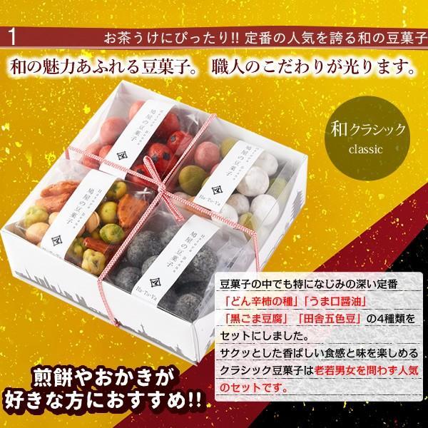 プチギフトに人気 築地で行列のできる豆菓子クリアボックス4種セット◆スクエア 豆菓子 通販 meshi-tomo 02