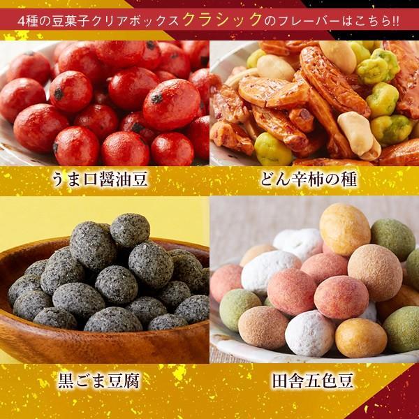 プチギフトに人気 築地で行列のできる豆菓子クリアボックス4種セット◆スクエア 豆菓子 通販 meshi-tomo 03