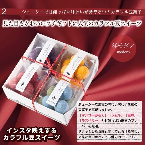 プチギフトに人気 築地で行列のできる豆菓子クリアボックス4種セット◆スクエア 豆菓子 通販 meshi-tomo 04