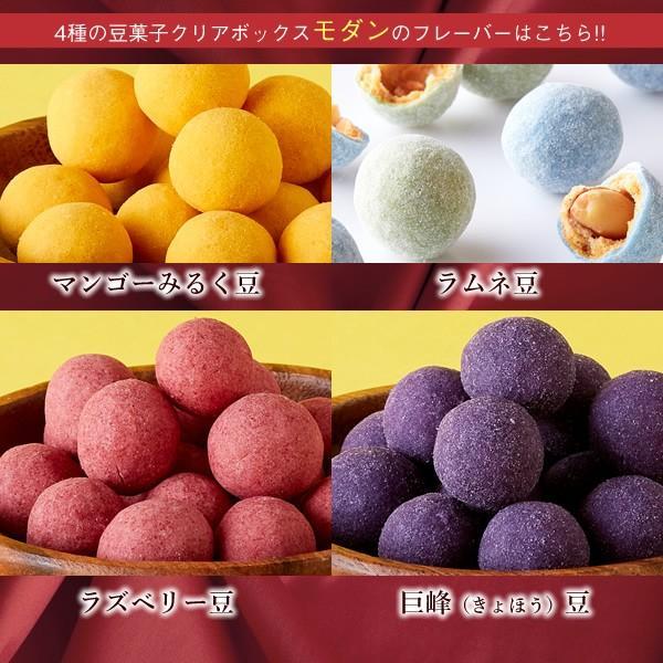 プチギフトに人気 築地で行列のできる豆菓子クリアボックス4種セット◆スクエア 豆菓子 通販 meshi-tomo 05