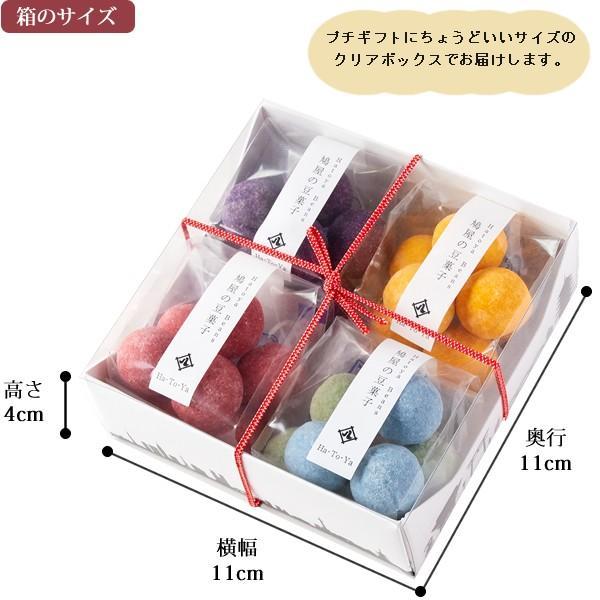 プチギフトに人気 築地で行列のできる豆菓子クリアボックス4種セット◆スクエア 豆菓子 通販 meshi-tomo 06
