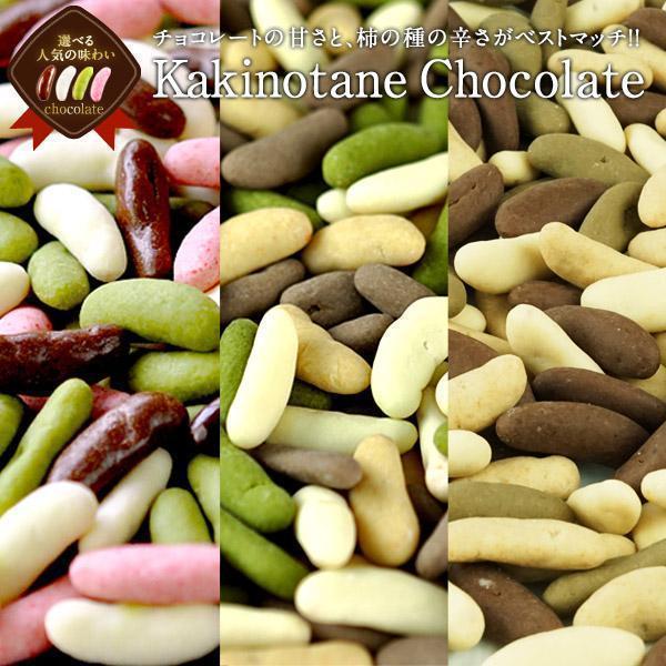 予約販売 柿の種 チョコ 選べる4種類 300g-400g たっぷり チョコレート 選り取り 送料無料 ポイント消化【10月下旬出荷予定】