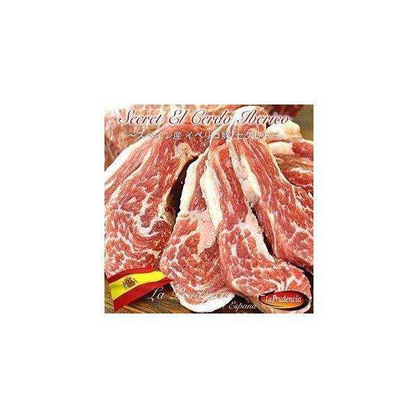 スペイン ラ・プルデンシア社産イベリコ豚セクレト [大トロカルビ] 約400g 【3〜4営業日以内に出荷】 【2個購入で送料無料】