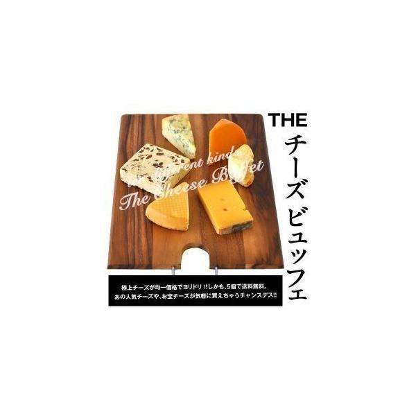 [G] 世界のチーズビュッフェ30個まで1配送でお届けクール [冷蔵] 便でお届け 【4〜5営業日以内に出荷】 【5個購入で送料無料】 ポイント消化