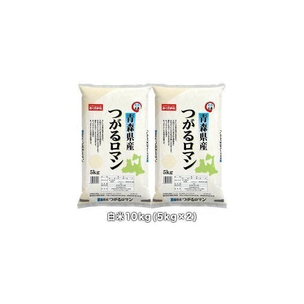 [令和2年産]  無洗米 青森県産 つがるロマン 10kg  [5kg×2] 30kgまで1配送でお届け  [送料無料]
