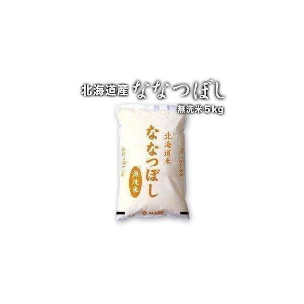 [令和3年産]北海道産 ななつぼし無洗米 5kg 30kgまで1配送でお届け 送料無料【3〜4営業日以内に出荷】