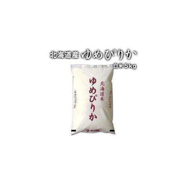 [令和3年産]北海道産 ゆめぴりか 白米 5kg 30kgまで1配送でお届け 送料無料【3〜4営業日以内に出荷】