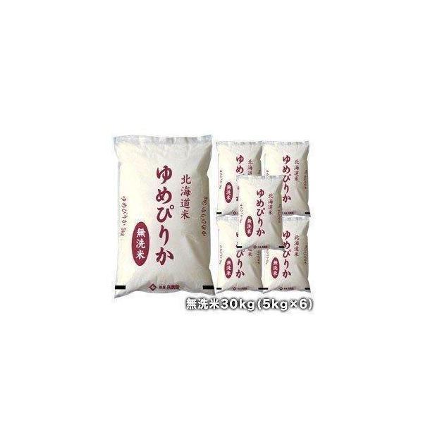 [令和3年産]北海道産 ゆめぴりか 無洗米 30kg[5kg×6]30kg1配送でお届け 送料無料【3〜4営業日以内に出荷】