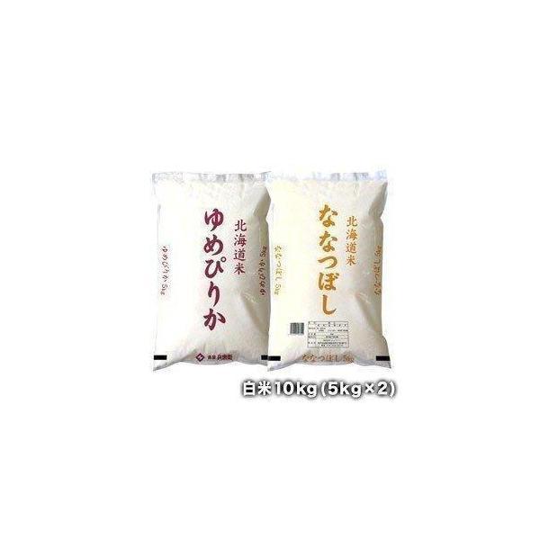 [令和3年産]北海道産米食べ比べセット ゆめぴりか 白米 5kg + ななつぼし 白米 5kg セット 30kgまで1配送でお届け 送料無料【3〜4営業日以内に出荷】