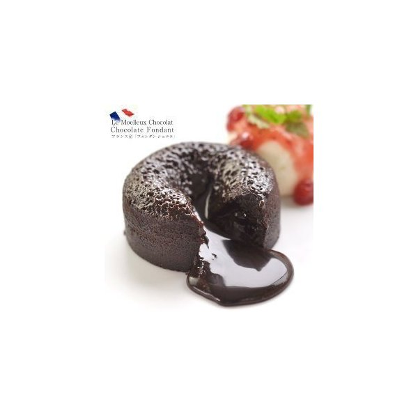 Traiteur de Paris トレトールドパリ社フォンダン ショコラ 100g × 2個入り クール 冷凍便でお届け 賞味期限:冷凍2か月以上 【3〜4営業日以内に出荷】