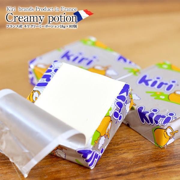kiri チーズ キリ クリームチーズ ポーション18g×80個 クール 冷蔵便でお届け 6箱まで1配送でお届け 【5〜8営業日以内に出荷】