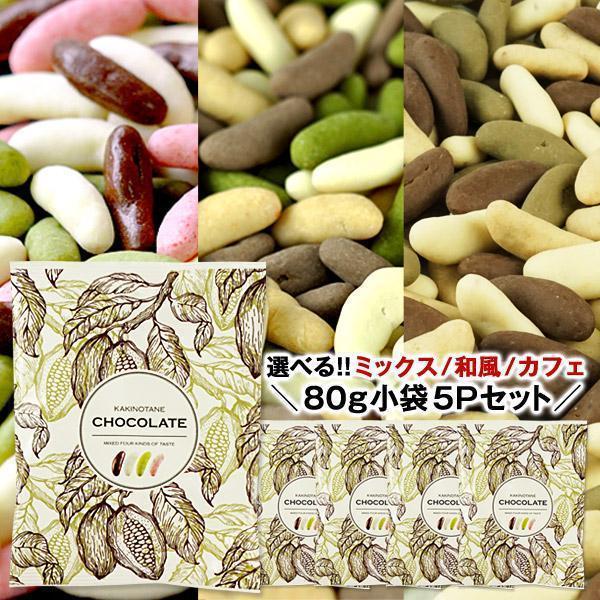予約販売 柿の種チョコ 80g × 5P 選り取り[和風ミックス・カフェミックス・4種ミックス]メール便【10月下旬出荷予定】送料無料