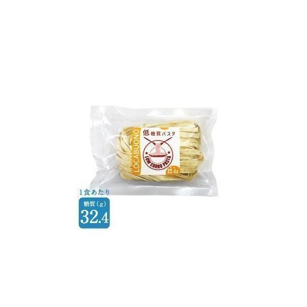 [プリマ・パスタ]ロカボーノ 低糖質生パスタ タリアテッレ・平麺 100g クール[冷凍]便でお届け[賞味期限:お届け後30日以上]【4〜5営業日以内に出荷】