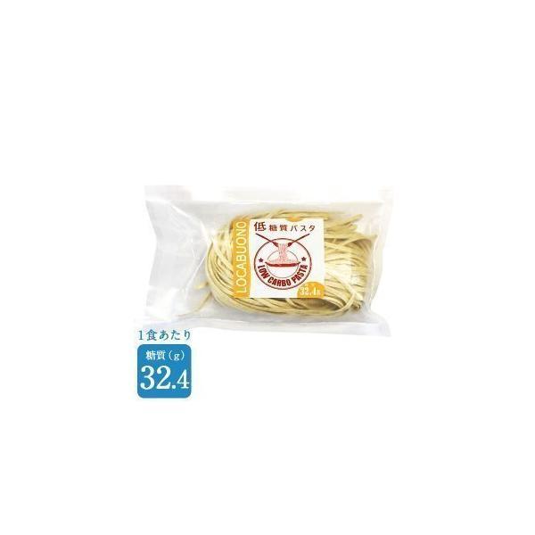 [プリマ・パスタ]ロカボーノ 低糖質生パスタ タリオリーニ・中太麺 100g クール[冷凍]便でお届け[賞味期限:お届け後30日以上]【4〜5営業日以内に出荷】