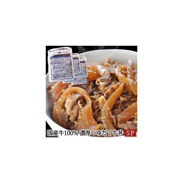 国産牛100% 濃厚つゆだく 牛丼 5食パック 5個まで1配送でお届け [冷凍] 【3〜4営業日以内に出荷】