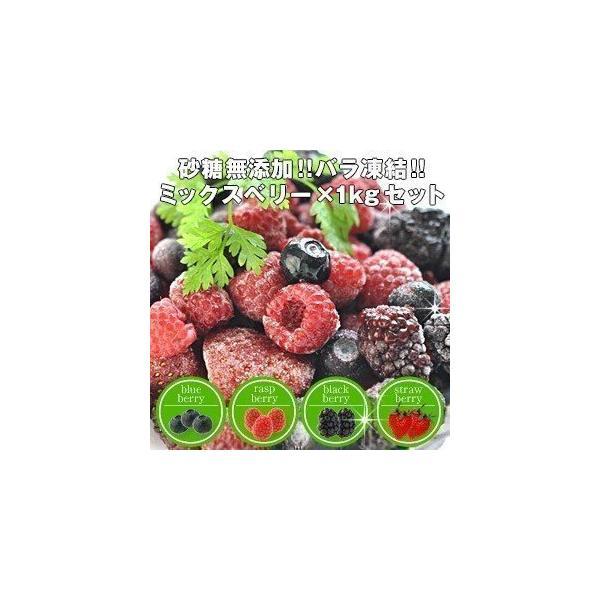 冷凍 ミックスベリー 1kg 500g×2P セット クール便 冷凍にてお届け  冷凍フルーツ[賞味期限:お届け後2ヶ月以上]【2〜3営業日以内に出荷】