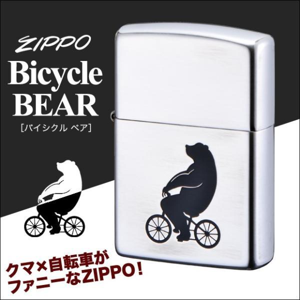 ZIPPO バイスクルベア 自転車 熊