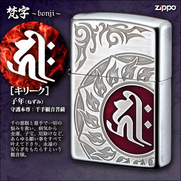 ZIPPO 梵字シリーズ