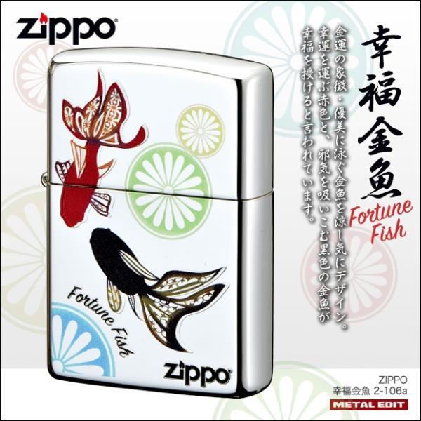 ZIPPO 幸福金魚 2-106a 金運/おしゃれ