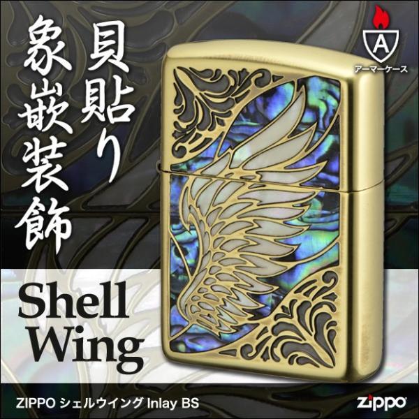 ZIPPO シェルウイングInlay BS 真鍮 羽 貝貼り アーマーケース