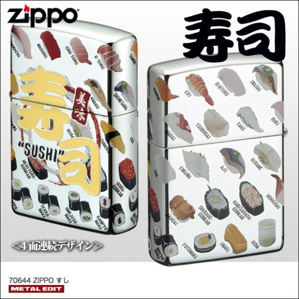 ZIPPO すし /寿司/美味