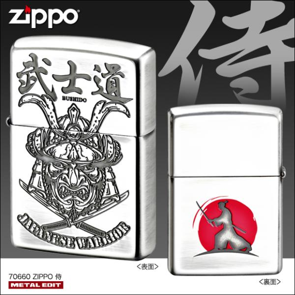 ZIPPO ZIPPO 侍 /サムライ/samurai/武士道/busi/兜/かっこいい/渋い/日本/japan/和風/銀シルバー/赤/両面/ジッポーライター