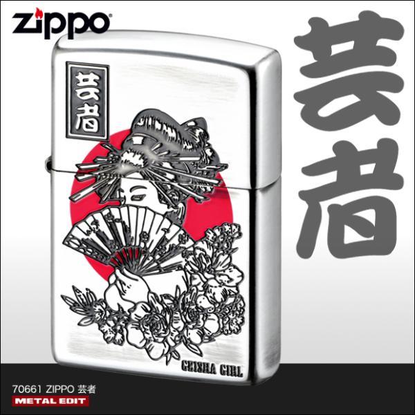ZIPPO 芸者