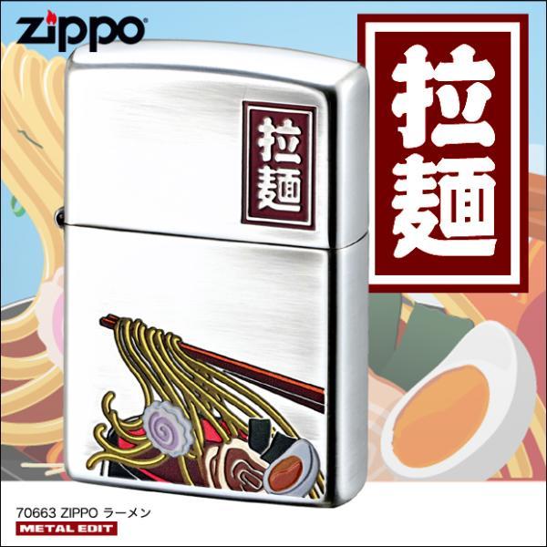 ZIPPO ラーメン /拉麺/ramen/らーめん/なると/たまご/おいしい/日本/japan/和風/銀シルバー/ジッポーライター