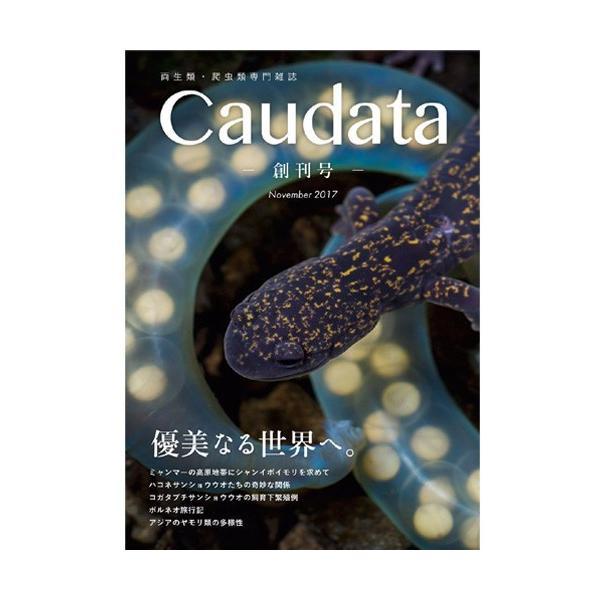 創刊号 両生類・爬虫類専門雑誌『Caudata(カウダータ)』 【ネコポス便のみ】|metaledit