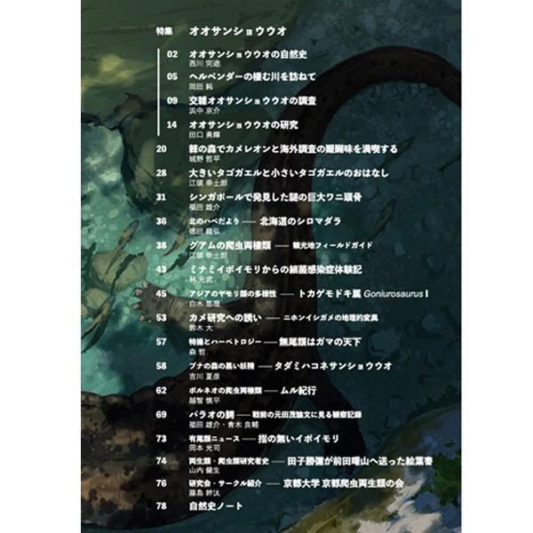 第2号 両生類・爬虫類専門雑誌『Caudata(カウダータ)』 【ネコポス便のみ】|metaledit|02