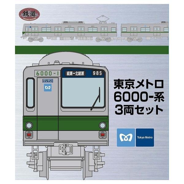 鉄道コレクション東京メトロ6000-系3両セット|metocan|02