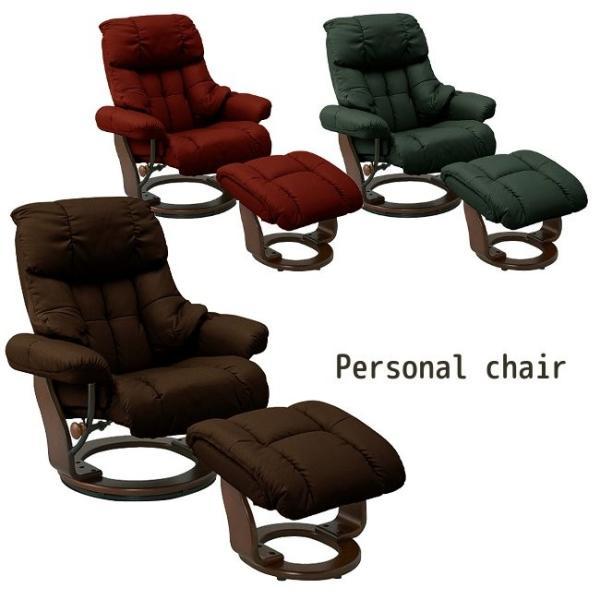 リクライニングソファ パーソナルチェア 1人掛け 1P PEG リクライナー|meuble