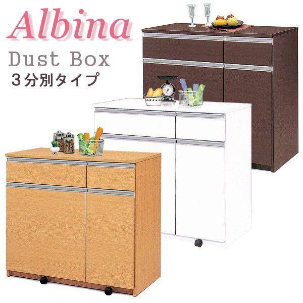 キッチンカウンター ダストボックス 分別収納 3分別 meuble