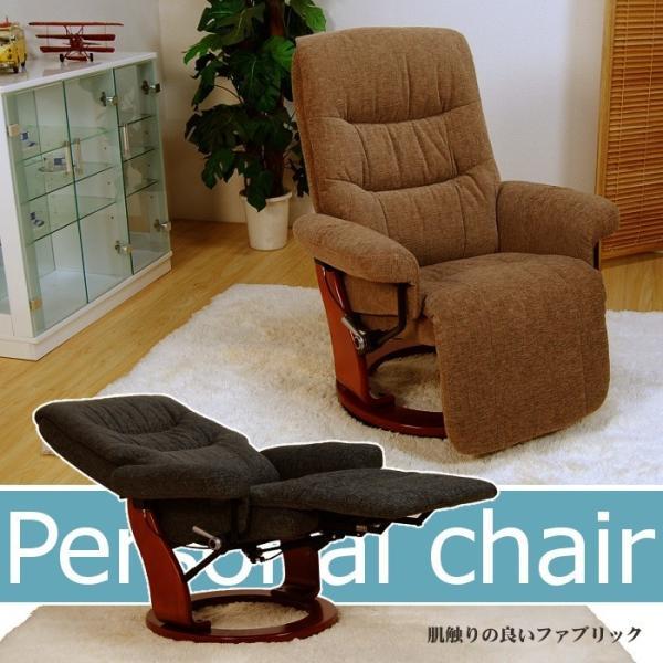 パーソナルチェア 1人掛け 1P リクライニングチェアー ファブリック リクライナーチェア|meuble