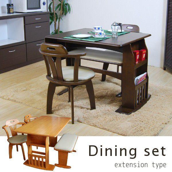 ダイニングテーブルセット ダイニングセット ダイニングテーブル 食卓 4点セット 伸縮 肘付 ラック付 回転チェア|meuble