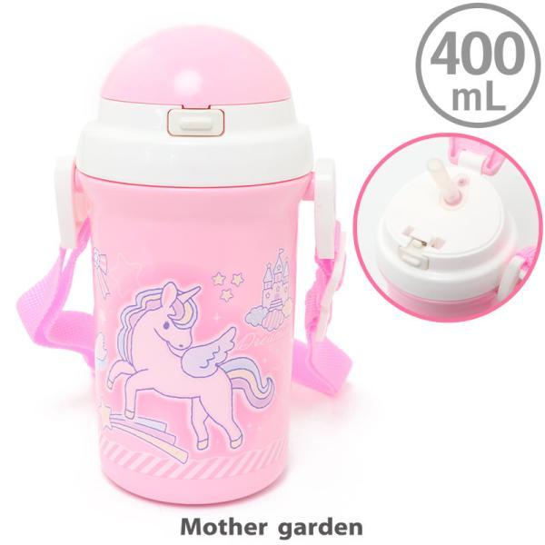 ストローボトル 子供 水筒 400ml ユニコーン ストロー付き プラスチック水筒 プラボトル 食洗機対応 日本製 子供用 キッズ 女の子 うさもも