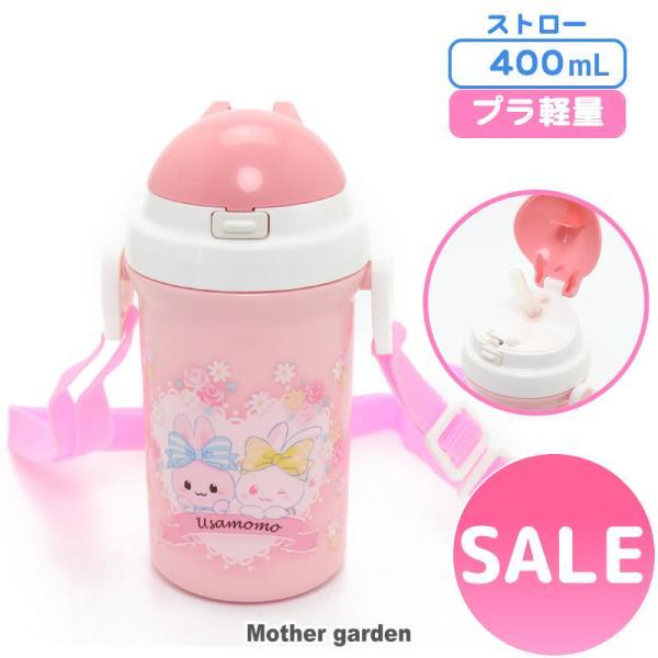ストローボトル 子供 水筒 400ml うさもも フラワーレース柄 ストロー付き プラスチック水筒 プラボトル 食洗機対応 日本製 子供用 キッズ 女の子