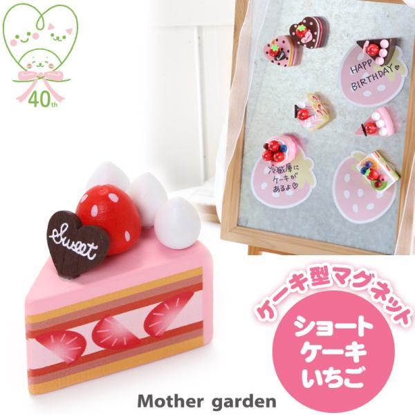 ままごと 食材 木製 おままごと ミニケーキ ショートケーキ いちご 単品 木のおもちゃ ケーキ 磁石 マグネット おもちゃ くっつくおもちゃ 木のおままごと